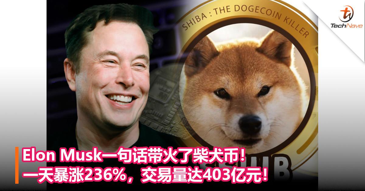 Elon Musk一句话带火了柴犬币!一天暴涨236%,交易量达403亿元!