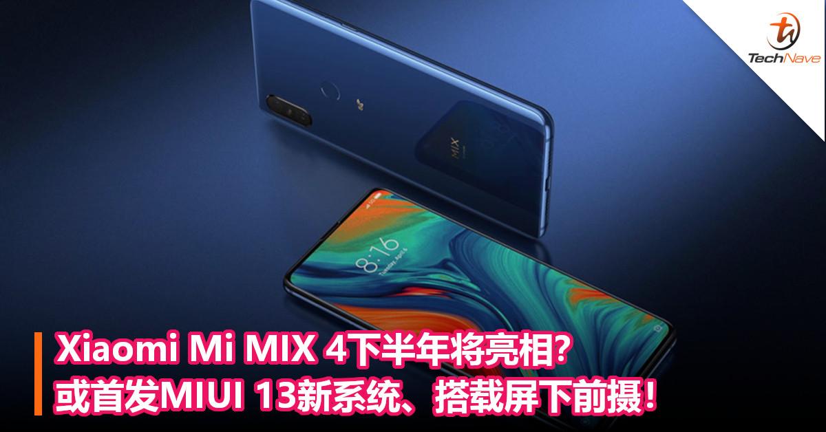 Xiaomi Mi MIX 4下半年将亮相?或首发MIUI 13新系统、搭载屏下前摄!