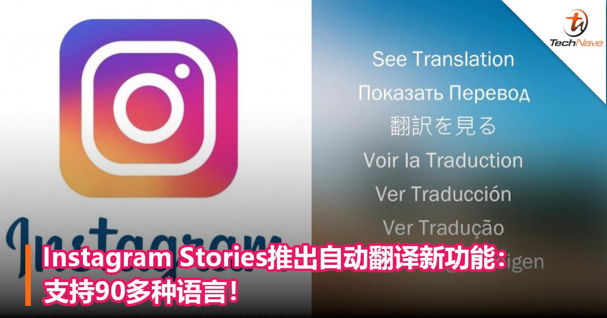 Instagram Stories推出自动翻译新功能:支持90多种语言!