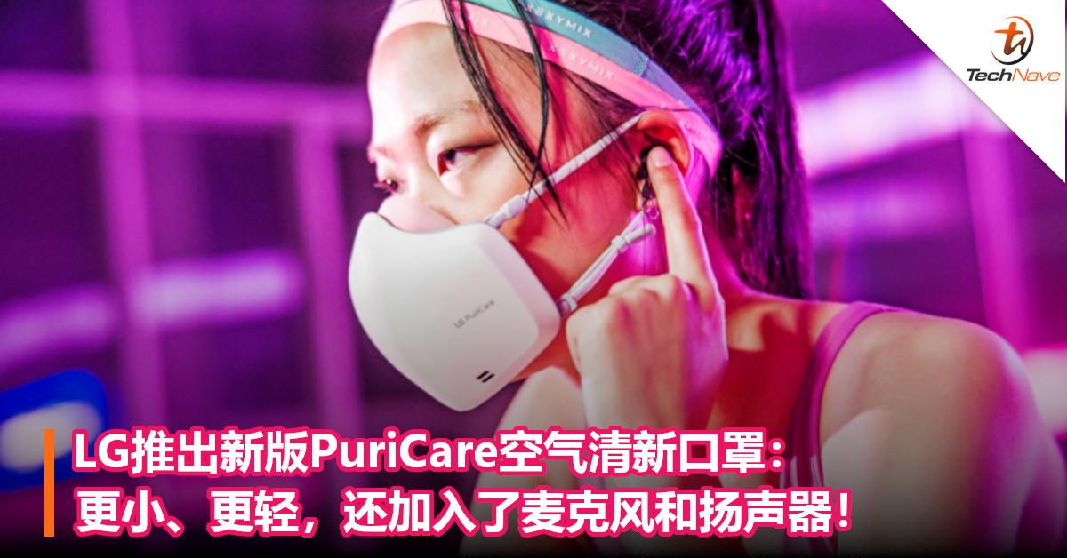 LG推出新版PuriCare空气清新口罩:更小、更轻,还加入了麦克风和扬声器!