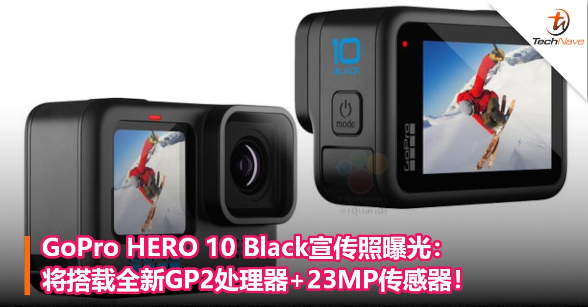 GoPro HERO 10 Black宣传照曝光:将搭载全新GP2处理器+23MP传感器!