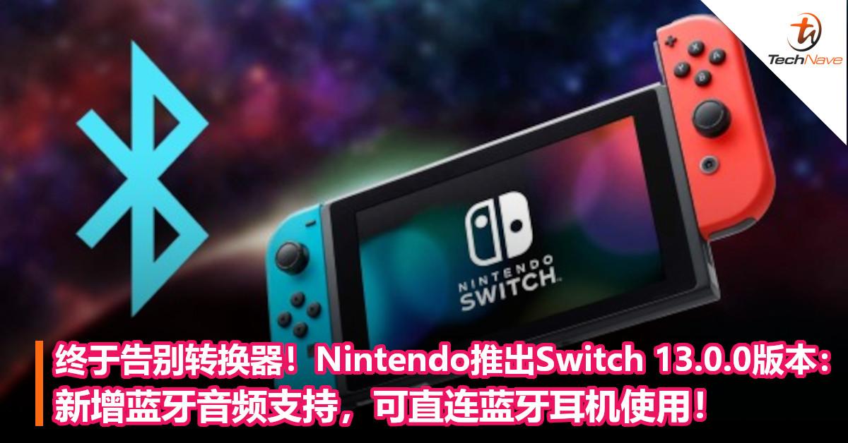 终于告别转换器!Nintendo推出Switch 13.0.0版本:新增蓝牙音频支持,可直连蓝牙耳机使用!