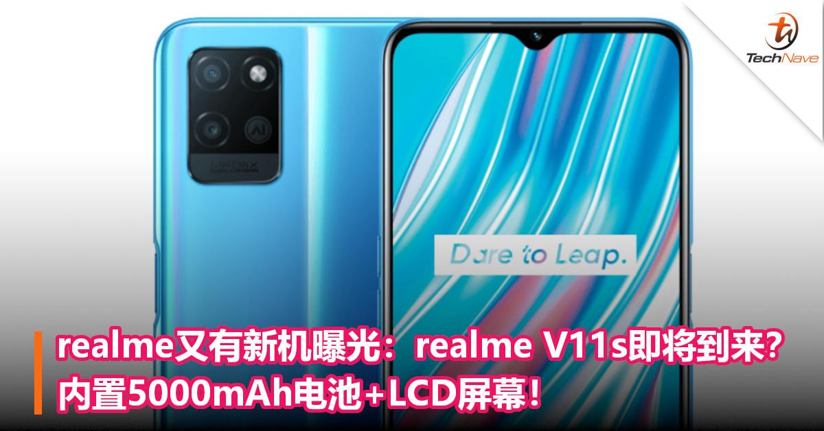 realme又有新机曝光:realme V11s即将到来?内置5000mAh电池+LCD屏幕!