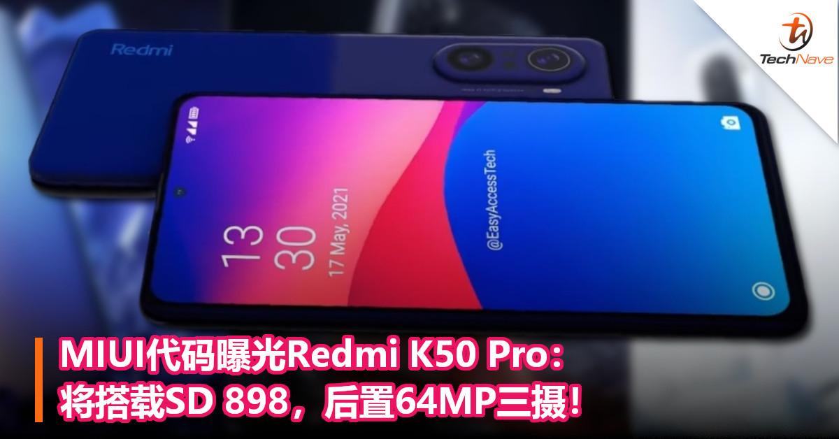 MIUI代码曝光Redmi K50 Pro:将搭载SD 898,后置64MP三摄!