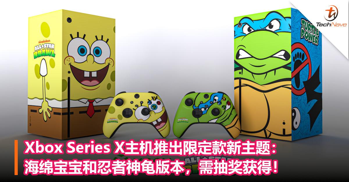 Xbox Series X主机推出限定款新主题:海绵宝宝和忍者神龟版本,需抽奖获得!