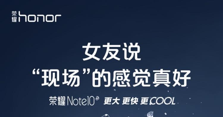 """honor Note 10倒数宣传海报暗示双音响,听歌就像在现场、称是""""双涡轮""""发动机!"""