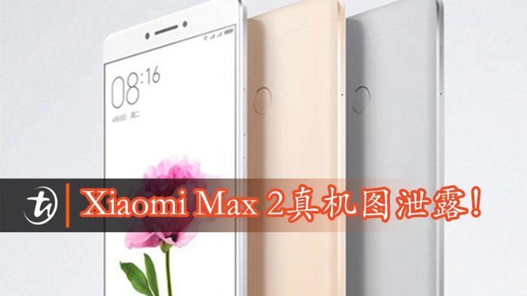Xiaomi Mi Max 2真机图泄露!