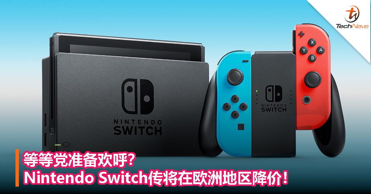 2017年发售以来首次下调?Nintendo Switch或在欧洲地区降价!