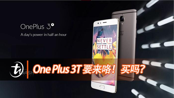 OnePlus 3T出现在SIRIM!要来马来西亚了吗?