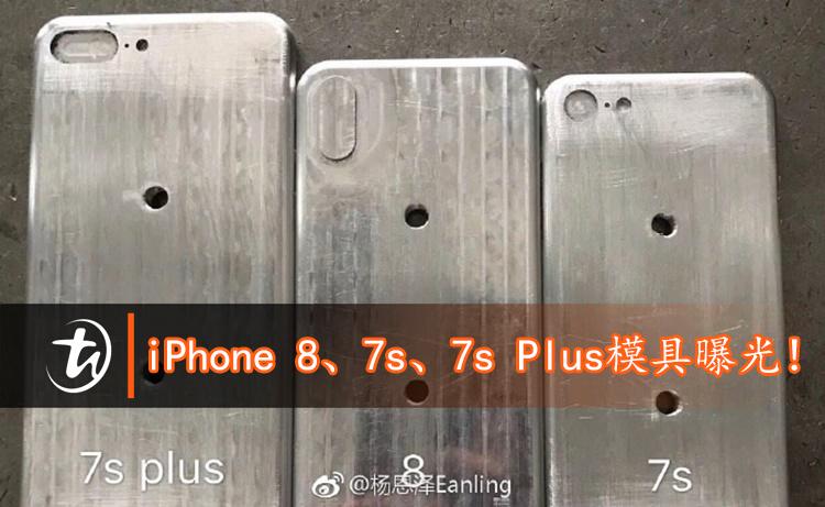 iPhone 8、7s、7s Plus模具曝光!和预料的一样?