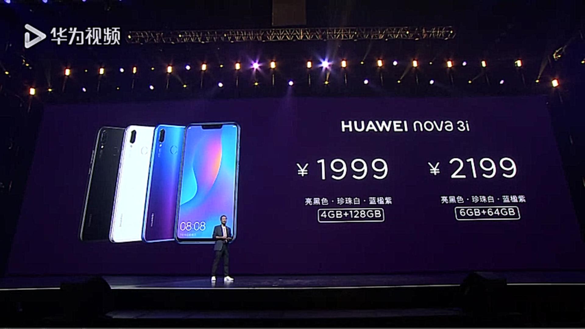 Huawei Nova 3和3i正式发布!全新处理器、GPU Turbo、3D Qmoji、4x摄像头等,售价约RM1205起!