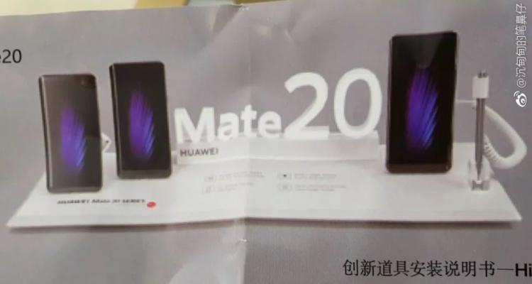 Huawei发布会前突发曝光!Huawei Mate 20系列将配备手写笔?