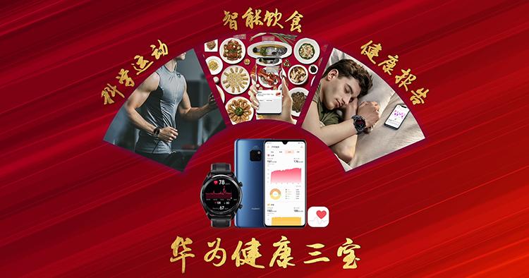 注意啦!今天是最后一天能够以优惠价格购买Huawei健康3宝!