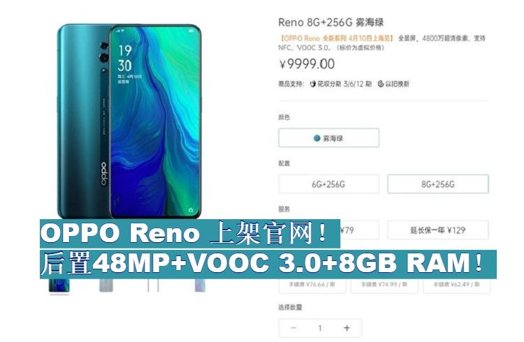 OPPO Reno上架官网!93.1%屏占比+48MP双+8GB RAM!