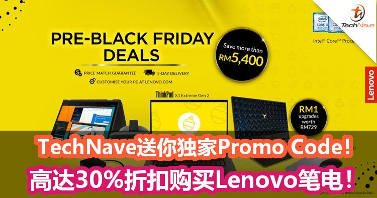 独家好康!TechNave送你独家Promo Code!让你以高达30%折扣购买Lenovo笔电!