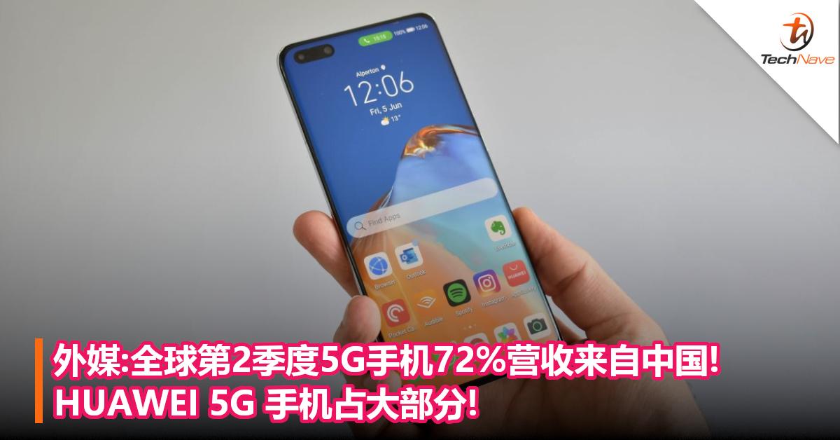 外媒:全球第2季度5G手机72%营收来自中国!HUAWEI 5G手机占大部分!
