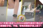 2021年第2季度TechNave读者热搜排行榜出炉:看看哪款手机、平板、笔电和智能手表上榜了!