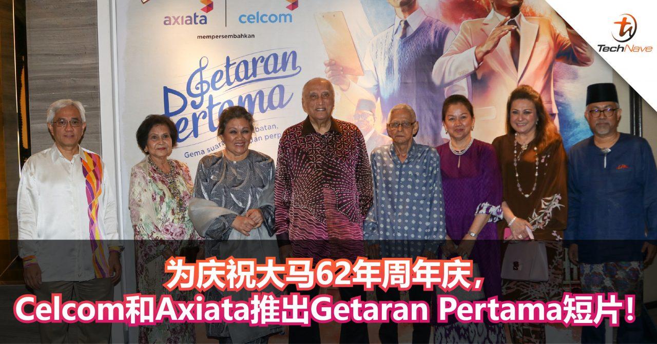 为庆祝大马62年周年庆,Celcom和Axiata推出Getaran Pertama短片!