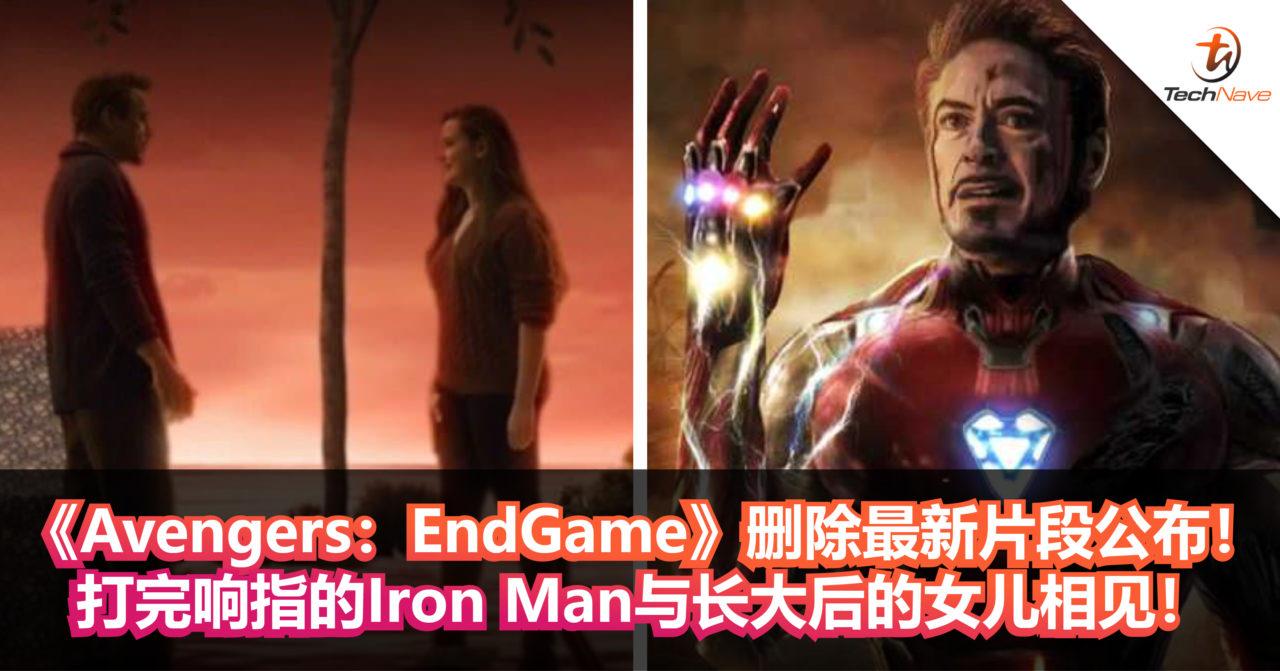 看哭了!《Avengers:EndGame》删除最新片段公布!打完响指的Iron Man与长大后的女儿相见!
