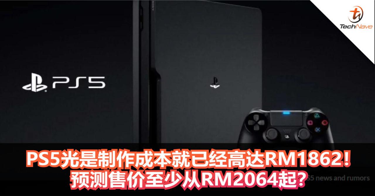 PS5光是制作成本就已经高达RM1862!预测售价至少从RM2064起?