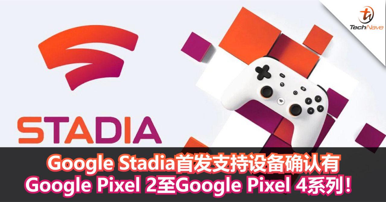 Google Stadia首发支持设备确认有Google Pixel 2至Google Pixel 4系列!运行Chrome操作系统的平板电脑也能使用!