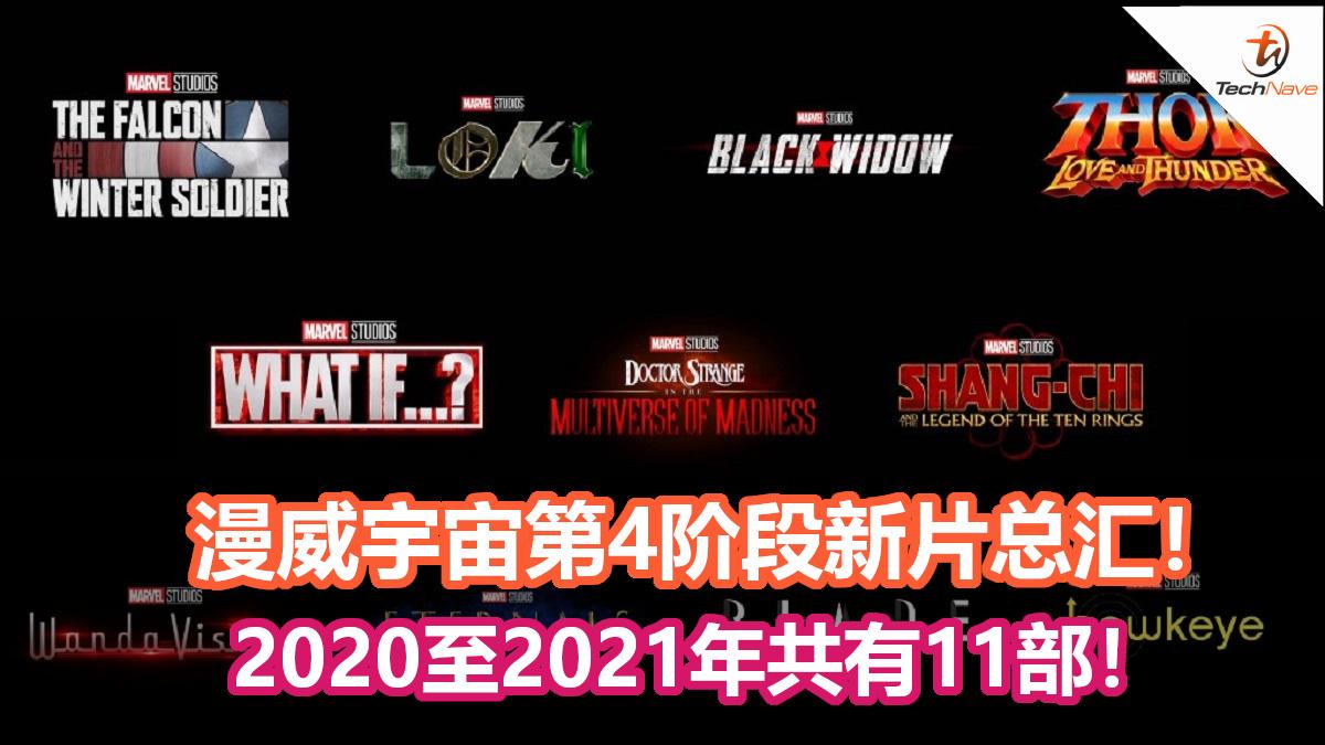 漫威宇宙第4阶段新片总汇!2020至2021年共有11部!