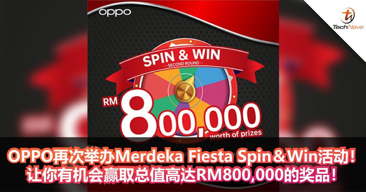 OPPO再次举办Merdeka Fiesta Spin&Win活动!让你有机会赢取总值高达RM800,000的奖品!