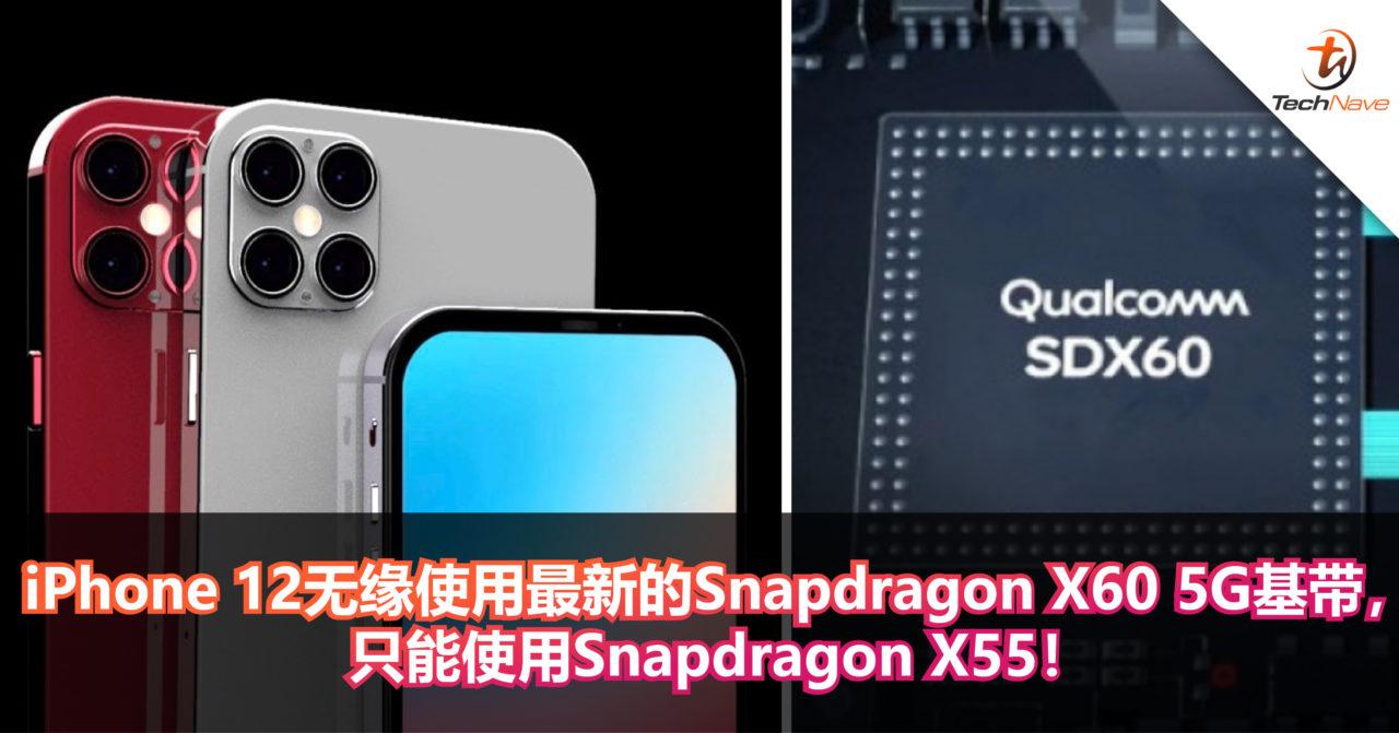 iPhone 12无缘使用最新的Snapdragon X60 5G基带,只能使用Snapdragon X55!