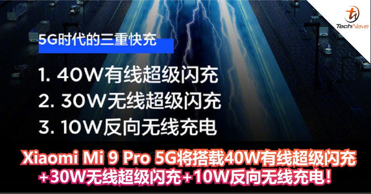 官方宣布:Xiaomi Mi 9 Pro 5G将搭载40W有线超级闪充+30W无线超级闪充+10W反向无线充电!