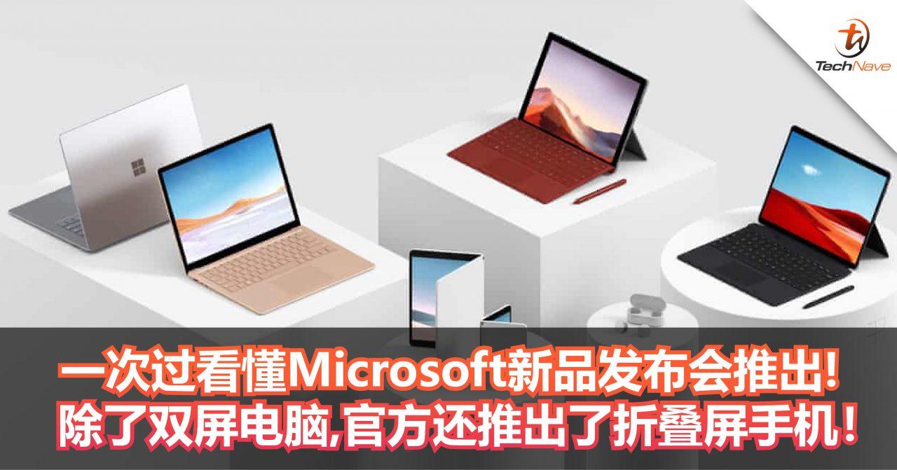 一次过看懂Microsoft新品发布会推出双屏电脑之余,还推出了折叠屏手机!