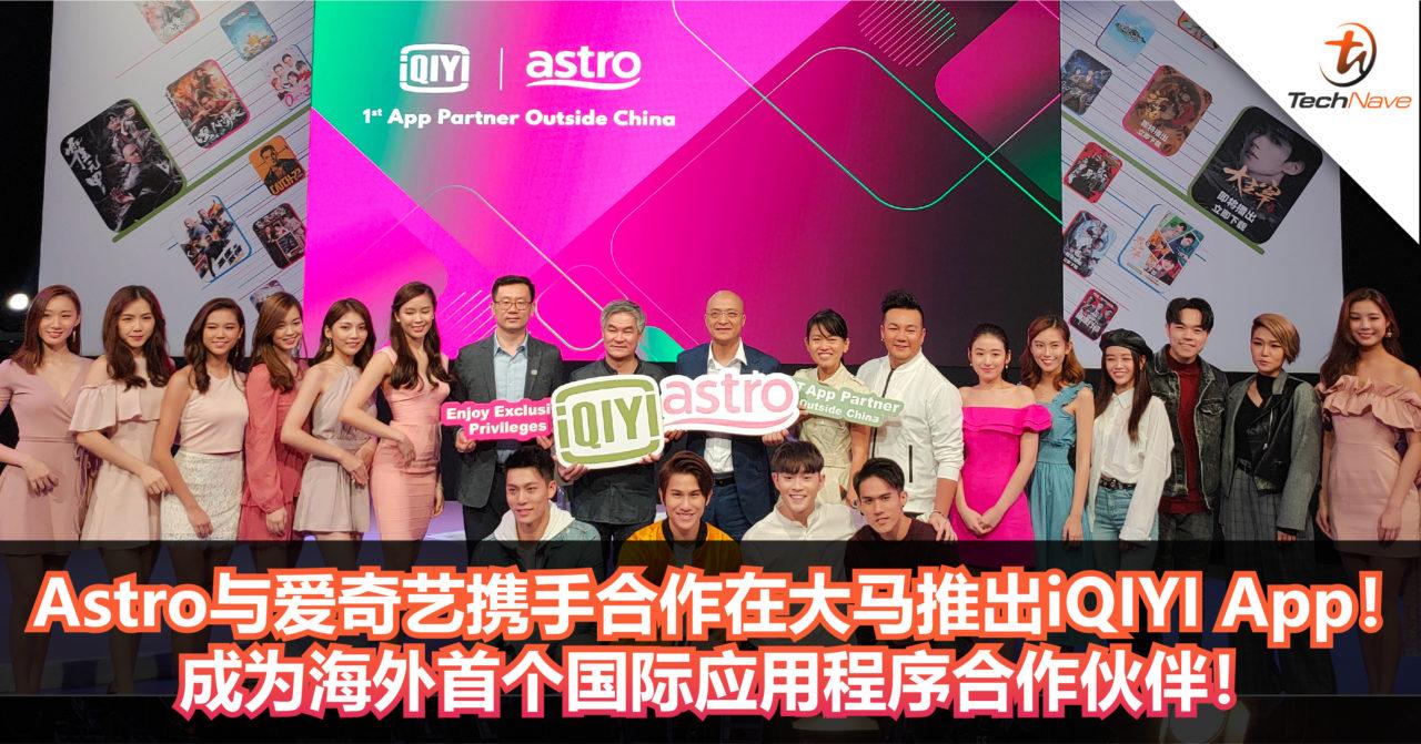 戏迷们注意!Astro与爱奇艺携手合作在大马推出iQIYI App!成为海外首个国际应用程序合作伙伴!