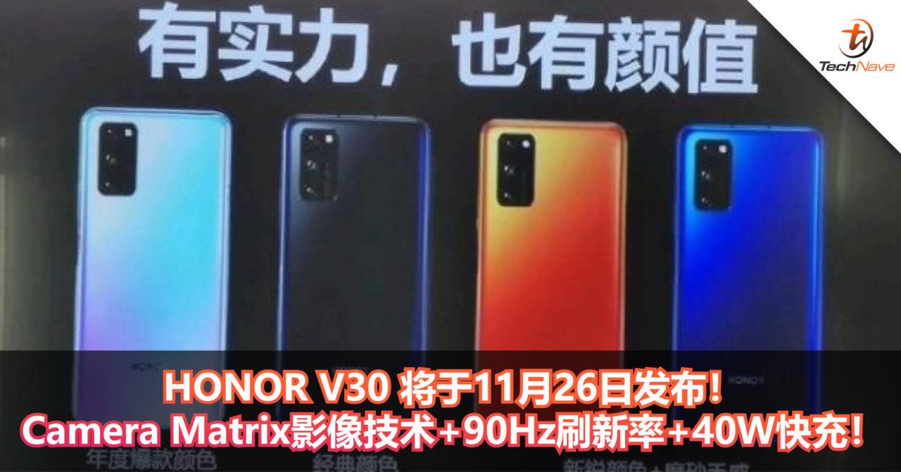 HONOR V30 将于11月26日发布!全新Camera Matrix影像技术+90Hz刷新率+40W快充!