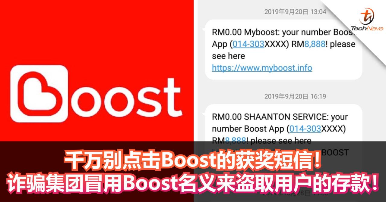 千万别点击Boost的获奖短信! 诈骗集团冒用Boost名义来盗取用户的存款!