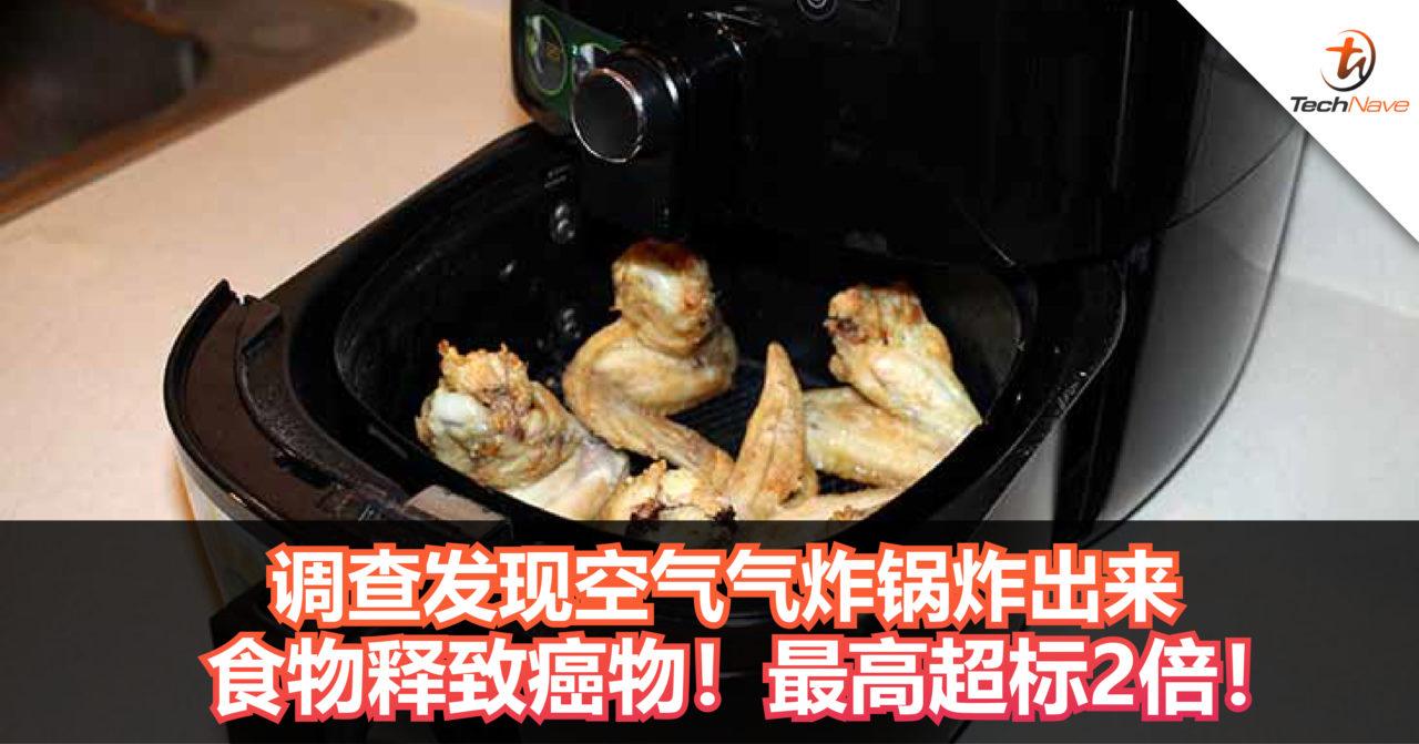 调查发现市面上的部分空气气炸锅炸出来的食物释致癌物!最高超标2倍!