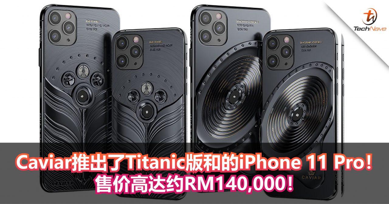 Caviar推出了Titanic版和Vostok 1版的iPhone 11 Pro!售价最高可达RM140,000!