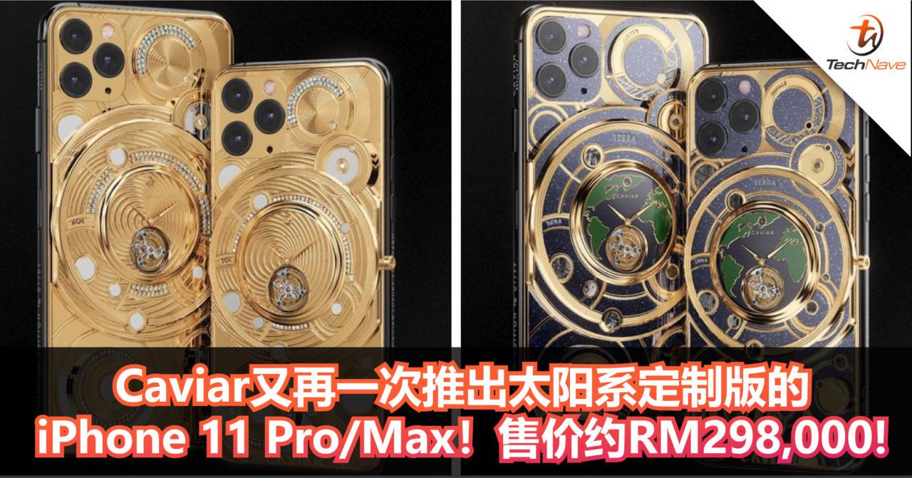 Caviar又再一次推出太阳系定制版的iPhone 11 Pro/Max!其中一款带有500g 18K黄金!售价约RM298,000!