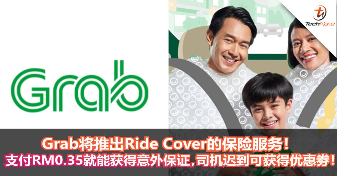 Grab将推出Ride Cover的保险服务!支付RM0.35就能获得意外保证,司机迟到可获得优惠劵!