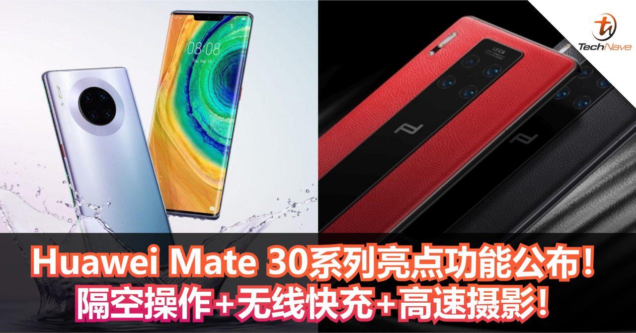 Huawei Mate 30系列亮点功能公布!隔空操作+无线快充+高速摄影!