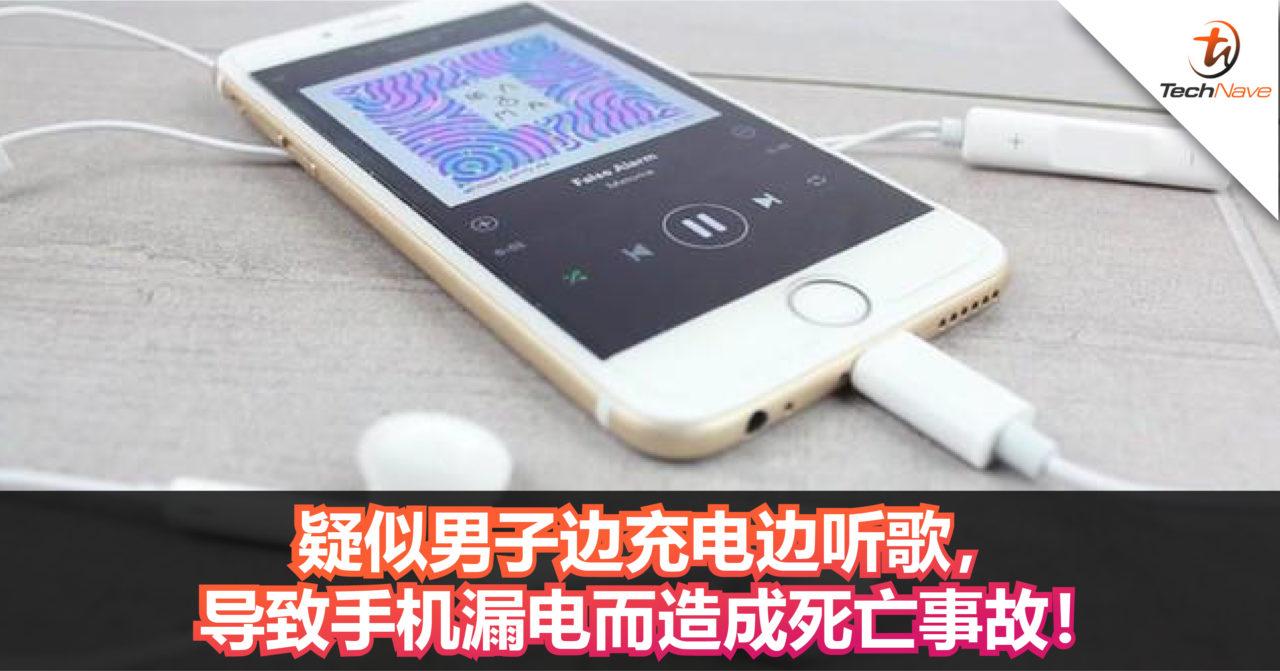 疑似男子边充电边听歌,导致手机漏电而造成死亡事故!