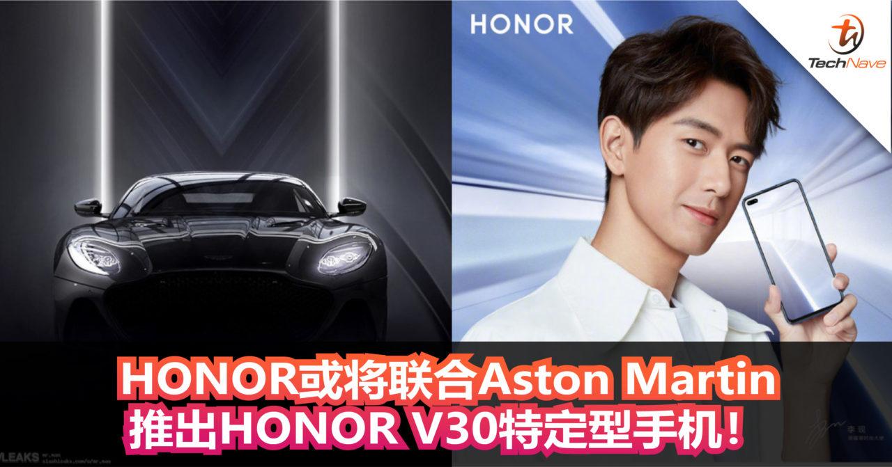 HONOR 或将联合Aston Martin推出HONOR V30特定型手机!
