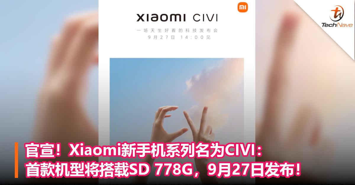 官宣!Xiaomi新手机系列名为CIVI:首款机型将搭载SD 778G,9月27日发布!