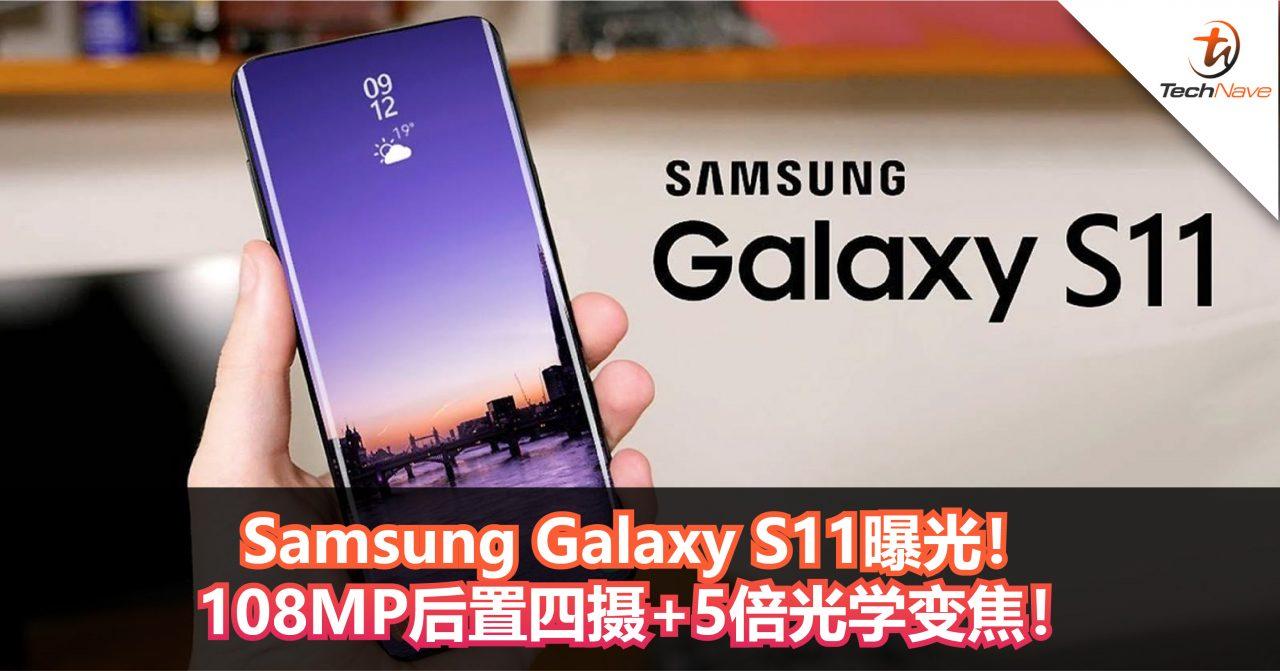 Samsung Galaxy S11曝光!108MP后置四摄+5倍光学变焦!