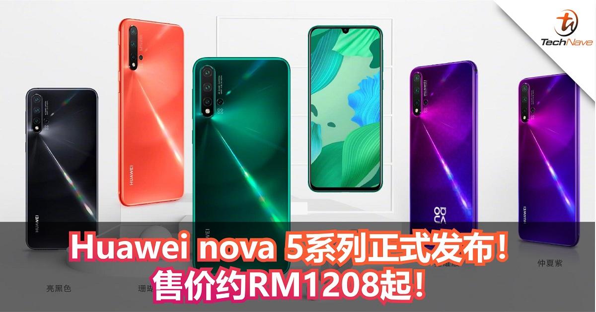 Huawei nova 5系列正式发布!首发Kirin 8系列处理器!售价从RM1208起!