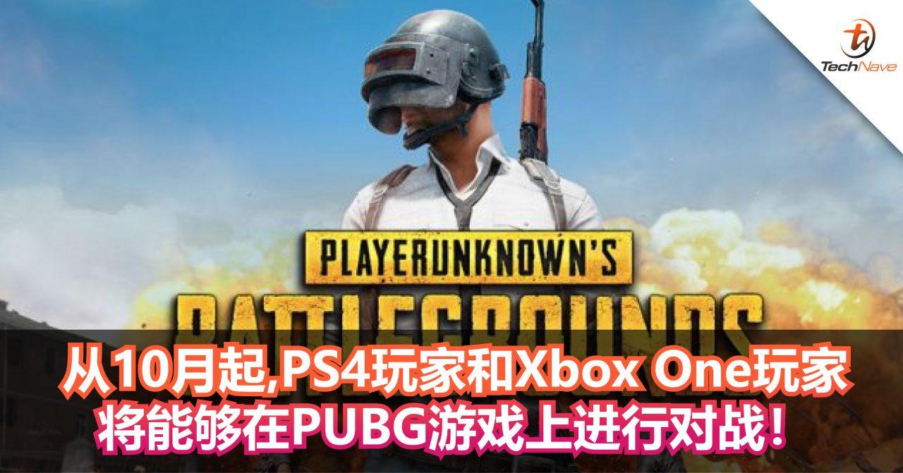 从10月起,PS4玩家和Xbox One玩家将能够在PUBG游戏上进行对战!