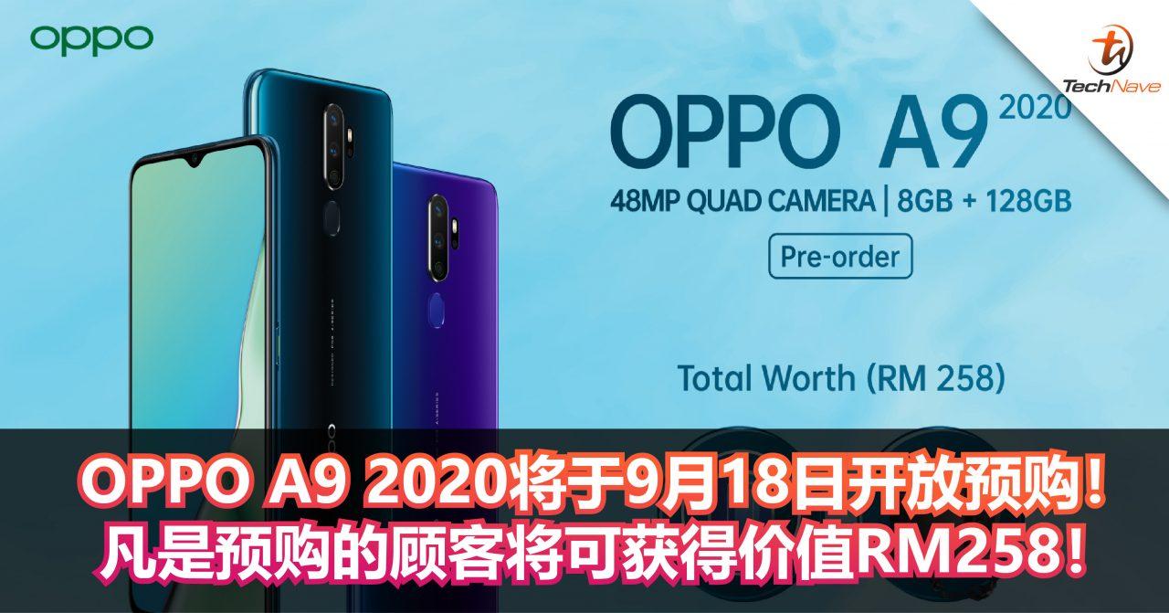 OPPO A9 2020将于9月18日开放预购!凡是预购的顾客将可获得价值RM258的赠品!