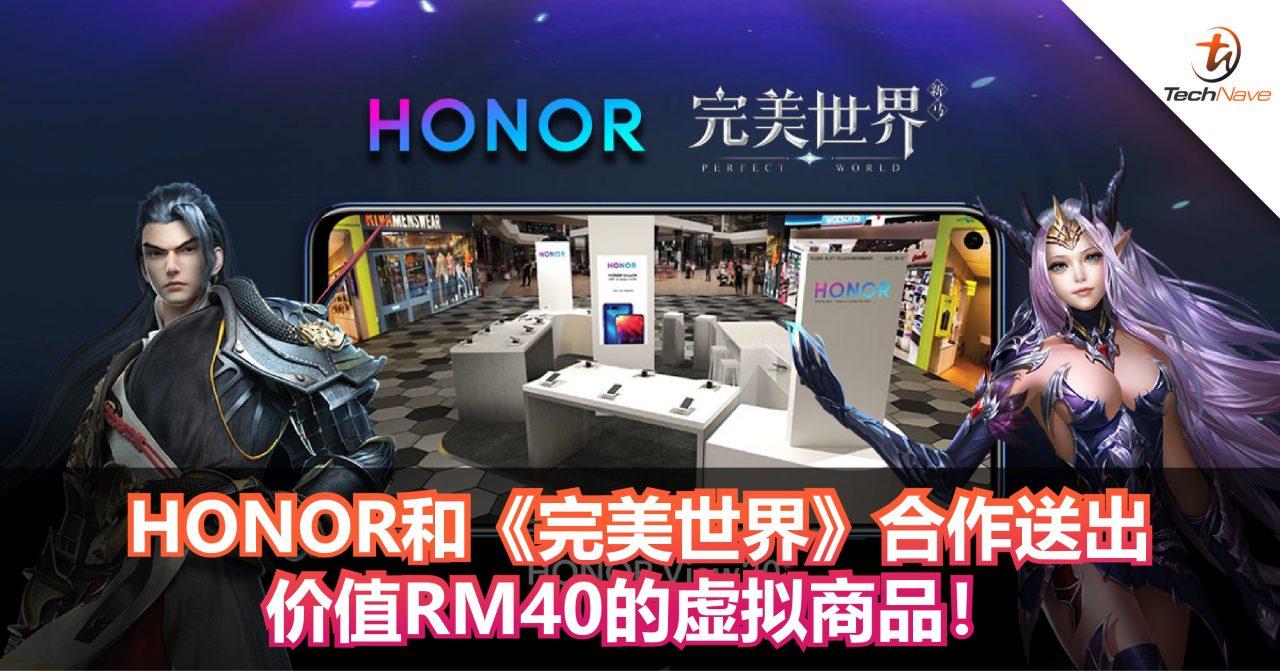 HONOR和《完美世界》合作送出价值RM40的虚拟商品!而且还额外送出RM30的HONOR优惠卷!