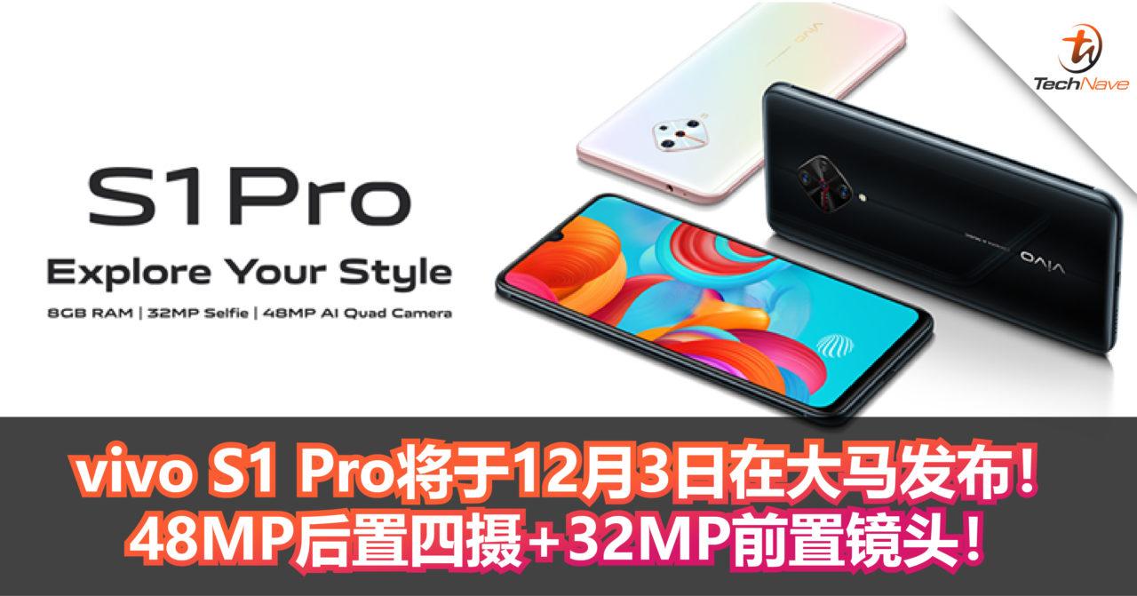 vivo S1 Pro将于12月3日在大马发布!48MP后置四摄+32MP前置镜头!