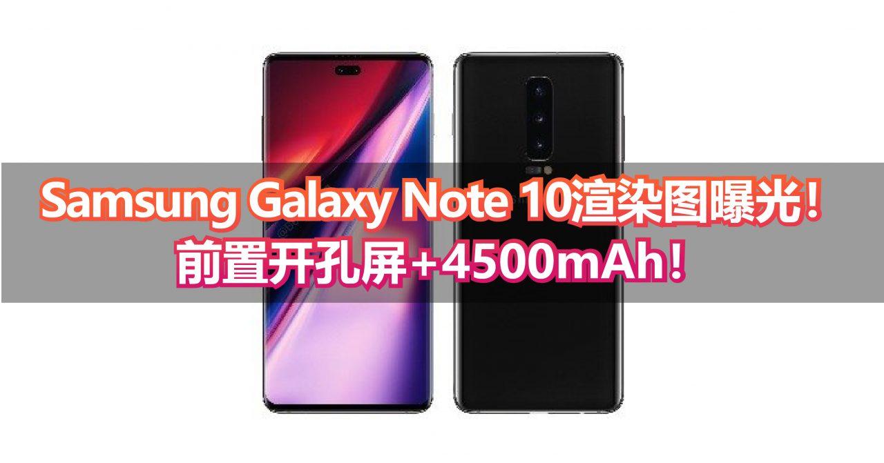 Samsung Galaxy Note 10渲染图曝光! 前置开孔屏+4500mAh!