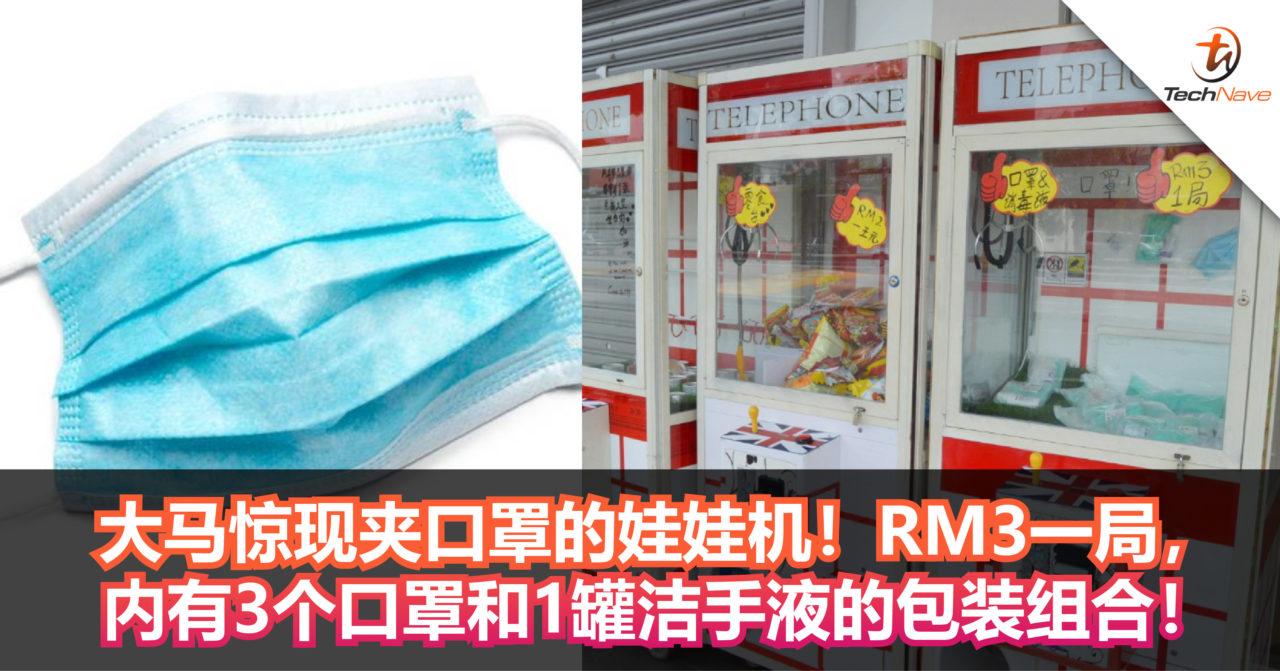 大马惊现夹口罩的娃娃机!RM3一局,内有3个口罩和1罐洁手液的包装组合!