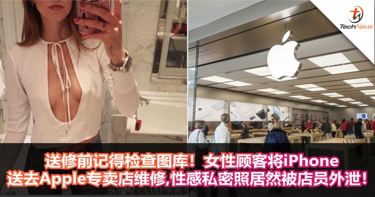 送修前记得检查图库!女性顾客将iPhone送去Apple专卖店维修,性感私密照居然被店员外泄!